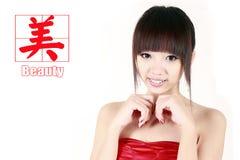 Beleza chinesa Fotografia de Stock Royalty Free