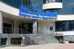 Belgazprombank in business center Pushkin Plaza, Belarus Stock Photography