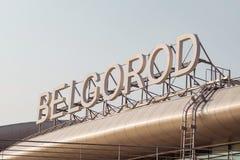 Belgorod lotnisko Obrazy Stock