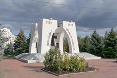 Belgorod. Memorial complex lost in Afghanistan Stock Photography