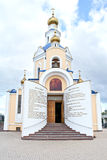 Belgorod. Orthodoxy church of Saint Gabriel. Orthodoxy church of Saint Gabriel. On a gate texts Ten Commandments and Commandments of beatitude from the Bible Stock Photo