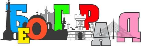 Belgrade - ilustracja Obrazy Royalty Free