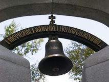 Bell of memory in memorial Stock Photography
