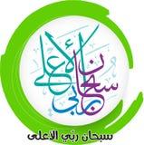 Belle calligraphie islamique arabe illustration de vecteur