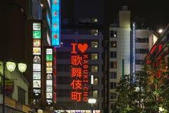Belle vue de nuit du secteur de Kabuki-cho, Tokyo, Japon photo libre de droits