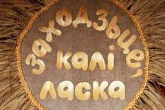 Belorussian språk: Kommet in behaga royaltyfria foton