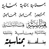 BEMONASABAT on the occasion of. Arabic calligraphy set of `BEMONASABAT`, translated as: `on the occasion of`, part of greetings for Ramadan and Eid for Muslim Stock Photos