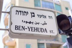 Ben Yehuda street in Tel Aviv, Israel. The street is a major pedestrian mall and named after the founder of Modern Hebrew, Eliezer. Ben-Yehuda. Sign written in stock image