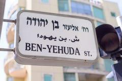 Ben Yehuda ulica w Tel Aviv, Izrael Ulica jest ważnym zwyczajnym centrum handlowym i wymienia po tym jak założyciel Nowożytna heb obraz stock