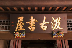 Ben-Yuan Lin's Family Mansion and Garden horizontal inscribed board  detail Stock Images