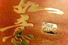 Bendición china, dicha imágenes de archivo libres de regalías