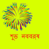 Bengali new year celebrated on the 14th of April. Translation : Happy New Year Royalty Free Stock Image
