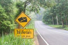 Benutzen Sie das Zeichen des ersten Gangs (Thailändisch-englisch) Lizenzfreie Stockfotografie