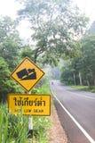 Benutzen Sie das Zeichen des ersten Gangs (Thailändisch-englisch) Stockfotografie