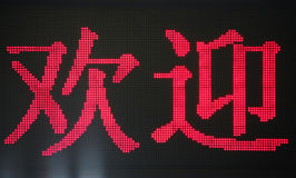 Benvenuto cinese digitale piombo di parola Fotografia Stock Libera da Diritti