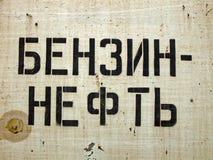 Benzin - Schmieröl als Text auf russischer Sprache, Kraftstoff, lizenzfreies stockbild