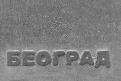 Beograd Стоковая Фотография