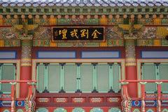 Beomeosa - templos de Corea Imagenes de archivo