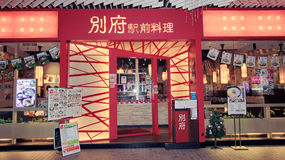 Beppu restaurant in Hong Kong Royalty Free Stock Photography