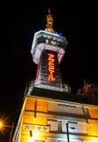 Beppu Tower Stock Image