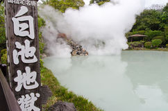 Beppu White Pool Hell Stock Photography