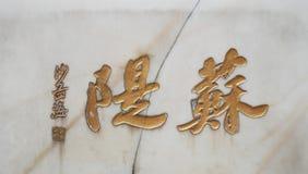 Berühmte Touristenattraktionen China-Hangzhou von SUstr. Lizenzfreies Stockbild
