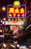 Berühmtes großes Hongs Kong und Glühenschild Lizenzfreies Stockfoto