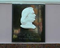 Berdichev, Ukraine Conseil commémoratif au sujet de l'auteur français Honore de Balzac Image stock