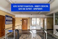 BEREZOVKA, БЕЛАРУСЬ - 9-ОЕ МАРТА 2019: Вход к стеклянной фабрике NEMAN стоковая фотография rf