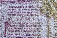 Beschaffenheitspapier, Papiergeldfragment Lizenzfreie Stockbilder