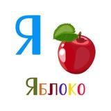 Beschriften der modernen Kalligraphieart Russisches Alphabet, Buchstaben Lizenzfreie Stockbilder