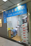 Best laundry shop in hong kong Stock Image