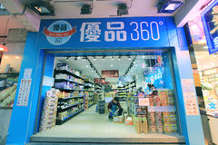 Best mart 360 shop in hong kong Stock Photos