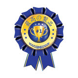 Best product - Japanese language. Award ribbon with champions cup Royalty Free Stock Photo