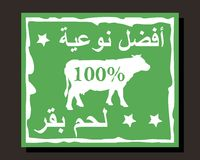 Best quality beef in arabic script, rubber stamp Stock Photography