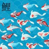 Betekent de traditionele heilige Japanse vis van karperkoi met Japanse hiëroglief Karper vectorillustratie, ontwerpelement voor royalty-vrije illustratie