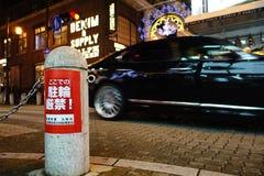 Betonowy pos bez parking podpisuje wewnątrz japończyka Zdjęcie Royalty Free
