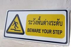 Beware το βήμα σας στοκ εικόνα