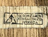 Beware do cabo distribuidor de corrente, texto na língua russian, imagens de stock