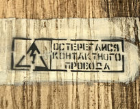 Beware of power cable, text on russian language, Stock Images