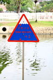 Beware Water Depth Signs. Near a lake Stock Photo