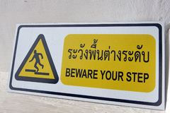 Beware your step. Sign stock image