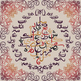 Bezszwowego deseniowego ornamentu Arabska kaligrafia teksta Eid Mosul pojęcie dla muzułmańskiego społeczność festiwalu Fotografia Royalty Free