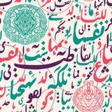 Bezszwowego deseniowego ornamentu Arabska kaligrafia teksta Eid Mosul pojęcie dla muzułmańskiego społeczność festiwalu ilustracja wektor