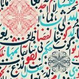 Bezszwowego deseniowego ornamentu Arabska kaligrafia teksta Eid Mosul pojęcie dla muzułmańskiego społeczność festiwalu Eid Al Fit Fotografia Royalty Free