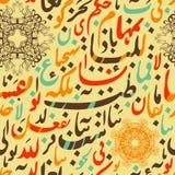 Bezszwowego deseniowego ornamentu Arabska kaligrafia teksta Eid Mosul pojęcie dla muzułmańskiego społeczność festiwalu Eid Al Fit ilustracji