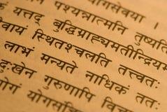 Bhagavad Gita. Sanskrit verse from Bhagavad Gita Royalty Free Stock Photography
