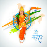 Bharat Mata (Mother India) for Indian Republic Day. Royalty Free Stock Image