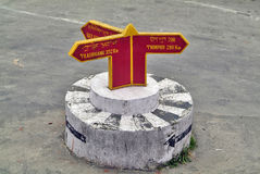 Bhutan, Trongsa, distance sign Stock Photos