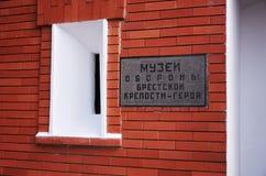 Białoruś wojna Brest pomnik wejściowy forteczny główny Muzeum obrona Brest bohater Maj 23, 2017 Zdjęcie Royalty Free